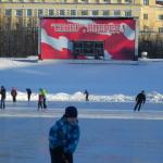 Каток 2018 Мурманск