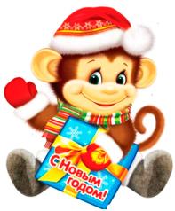 обезьянка-2016